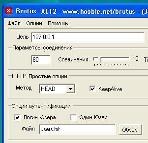 Скачать программу для взлома паролей Brutus Aet 2. brutus aet. . Программа